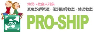 幼児~社会人対象 家庭教師派遣・個別指導教室 PRO-SHIP