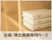 プロシップ会員ページ